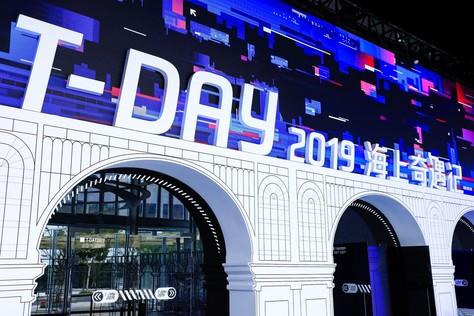 腾讯用户开放日(T-DAY)