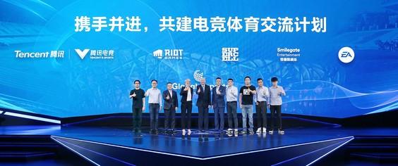2020全球电竞运动领袖峰会